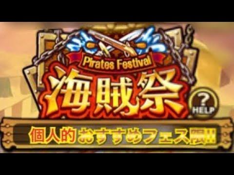 キャラ トレクル 海賊 祭 最強