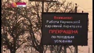 Погода парализовала работу керченской переправы