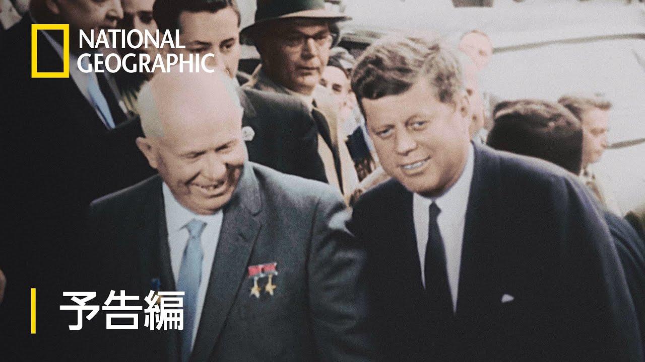 黙示録:冷戦時代 - 予告編 |ナショジオ
