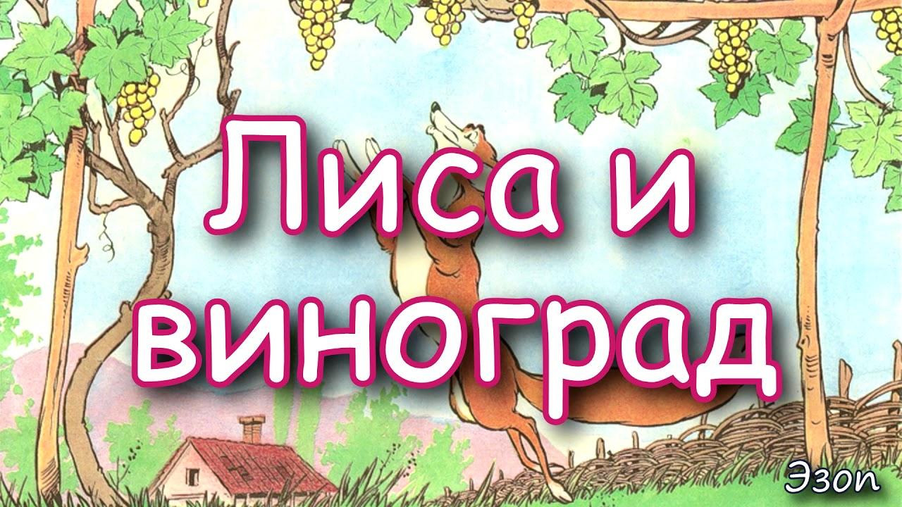 "Басня ""Лиса и виноград"" Эзоп - YouTube"