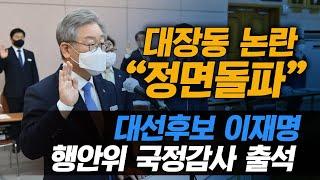 """[생중계] 이재명 후보 """"대장동 논란 정면돌파…"""