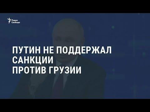 Путин отказался вводить санкции против Грузии / Новости
