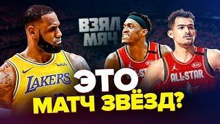 МАТЧ ЗВЕЗД НБА 2020 — ПРОВАЛ? | Надеемся на выбор Леброна и Янниса