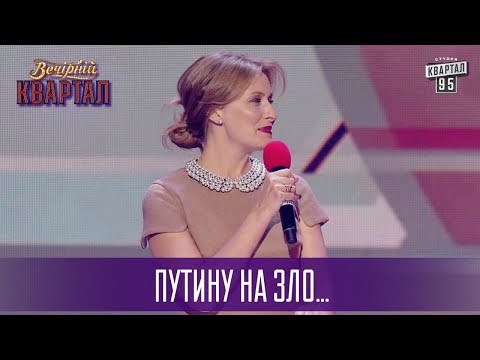 Путину назло - поздравления жены Порошенко   Новый Вечерний Квартал 2017 - Ржачные видео приколы