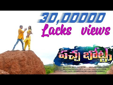 Pacha bottu video song / VIJAY AND SANDHYA SRI,  SINGAR SHANKAR NAIK