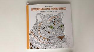 Обзор раскраски-антистресс «Дудломагия животных»