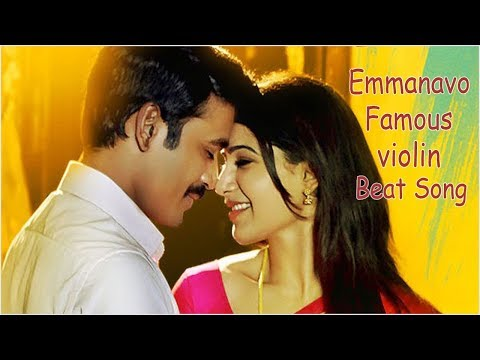 Emannavo Famous Violin Beat Song || Nava Manmadhudu || Top Bgm's & Ringtones