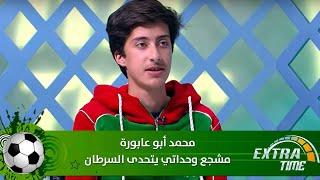 محمد أبو عابورة - مشجع وحداتي يتحدى السرطان