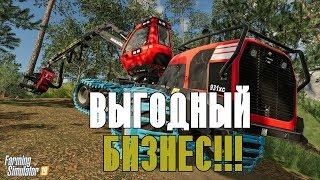 ВЫГОДНЫЙ БИЗНЕС! - Farming Simulator 19