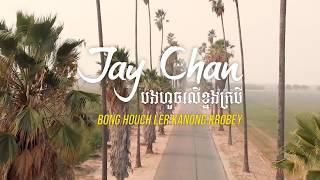 Jay Chan - បងហួចលើខ្នងក្របី Bong Houch Ler Kanong Krobey
