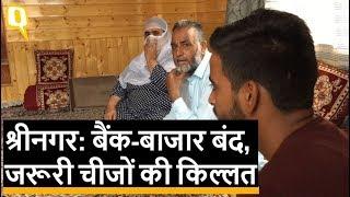 Srinagar ग्राउंड रिपोर्ट 4: 'ईद पर बच्चे को बुलाएं भी तो किसलिए?' | Quint Hindi