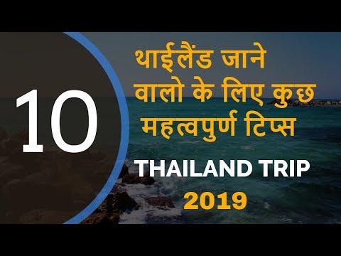 थाईलैंड-जाने-वालों-के-लिए-10-महत्वपूर्ण-जानकारी-|-10-best-tips-for-your-thailand-trip-in-2018