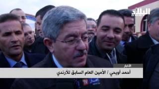 أحمد أويحيى .. هل يعود للأمانة العامة للأرندي (تصريح سابق)