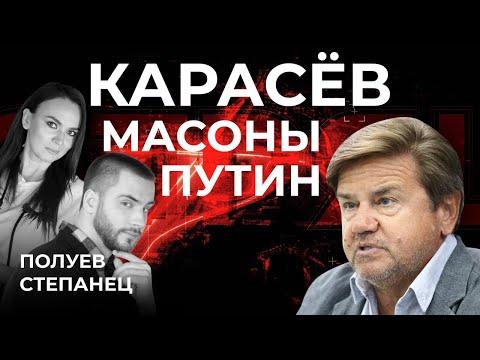 Вадим Карасёв. Что