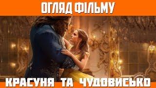 Огляд фільму «Красуня та Чудовисько» / Beauty and the Beast (2017)