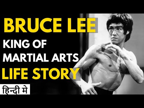 BRUCE LEE Life Story in Hindi | King of Martial Arts | Biography of Bruce Lee | How Bruce Lee DIED