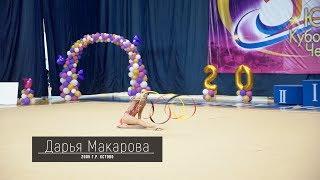 Дарья Макарова Лента Турнир по Художественной Гимнастике Кубок Олимпийских Чемпионок 2018