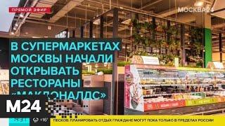 McDonald's начал открывать рестораны в супермаркетах - Москва 24