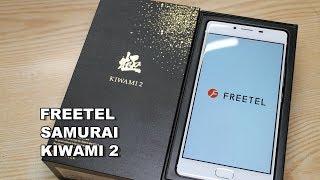 激安スマホ「フリーテル サムライ 極2」を購入したので開封する件 FREETEL SAMURAI KIWAMI 2 unboxing
