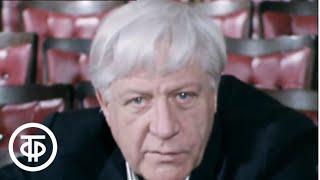 Игорь Владимиров. Народный артист СССР. Мастера искусств (1979)