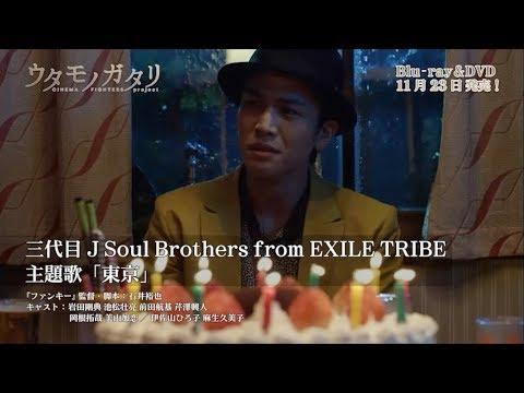 三代目J Soul Brothers新曲「東京」特別ミュージックトレイラーが公開! LDH映画『ウタモノガタリ-CINEMA FIGHTERS project-』