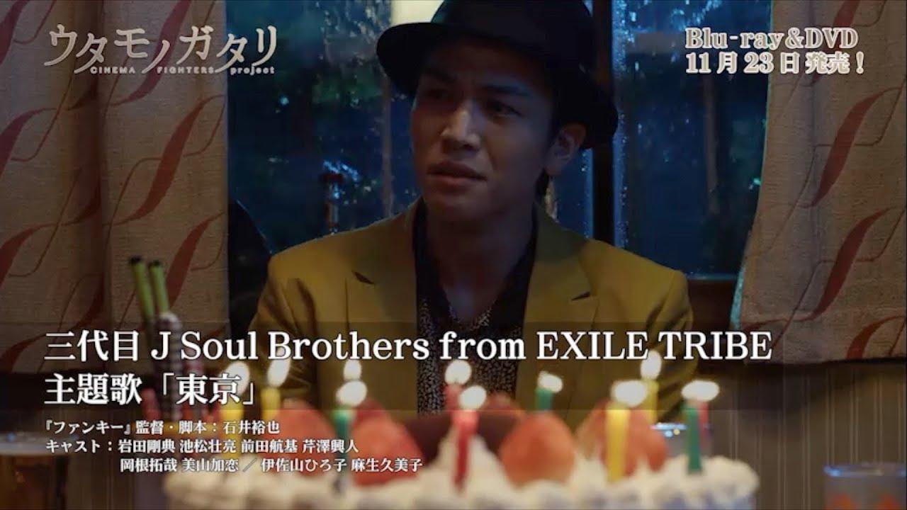 三代目J Soul Brothers新曲「東...