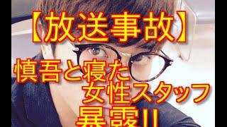 オリラジ藤森慎吾と寝た女性スタッフが特定される放送事故!「24時間テ...