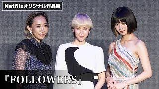 中谷美紀&池田エライザ、人生を変えた大きな出会いを語る!『FOLLOWERS』Netflixオリジナル作品祭