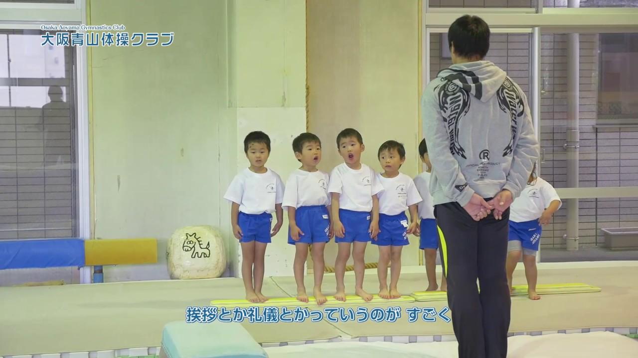 大阪 体操 クラブ