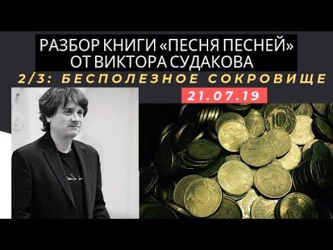 Виктор Судаков - Бесполезное сокровище (Разбор Книги «Песня Песней» 2/3)