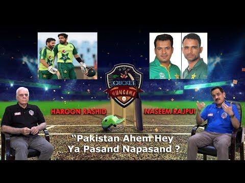 Cricket Hungama I Haroon Rashid I Naseem Rajput I BTV Sports