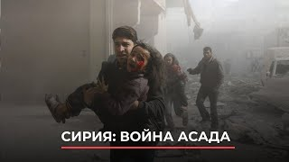 Сирия: война Асада | Новости M.News World