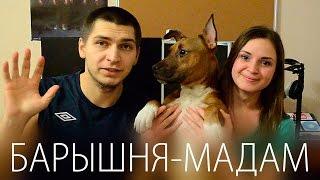 ЧЕЛЛЕНДЖ БАРЫШНЯ-МАДАМ | CHALLENGE