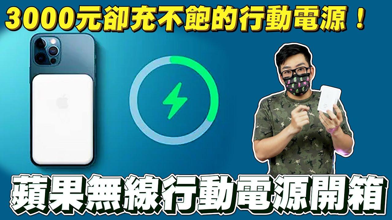【Joeman】蘋果近年最值得吐槽的產品!一個3000元卻充不飽的行動電源!