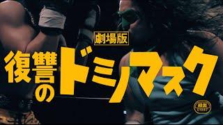 「劇場版・復讐のドミノマスク」( 2015/日本/カラー/76分) MOOSIC ...