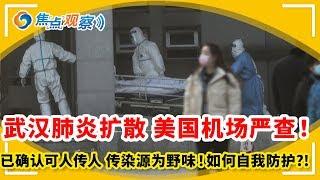 美国机场严查 武汉新型肺炎开始向国外传播!已确认可人传人 传染源为野味!如何自我防护?!|焦点观察 Jan 20,2020