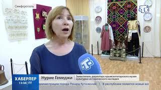 Крымскотатарский музей открывает свои двери