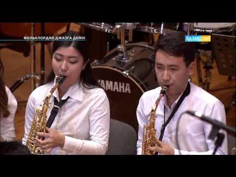 Фольклордан джазға дейін - 1- бөлім