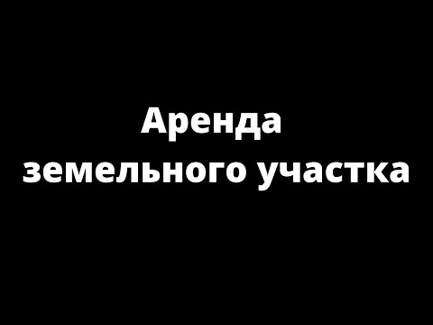 АРЕНДА ЗЕМЕЛЬНОГО УЧАСТКА