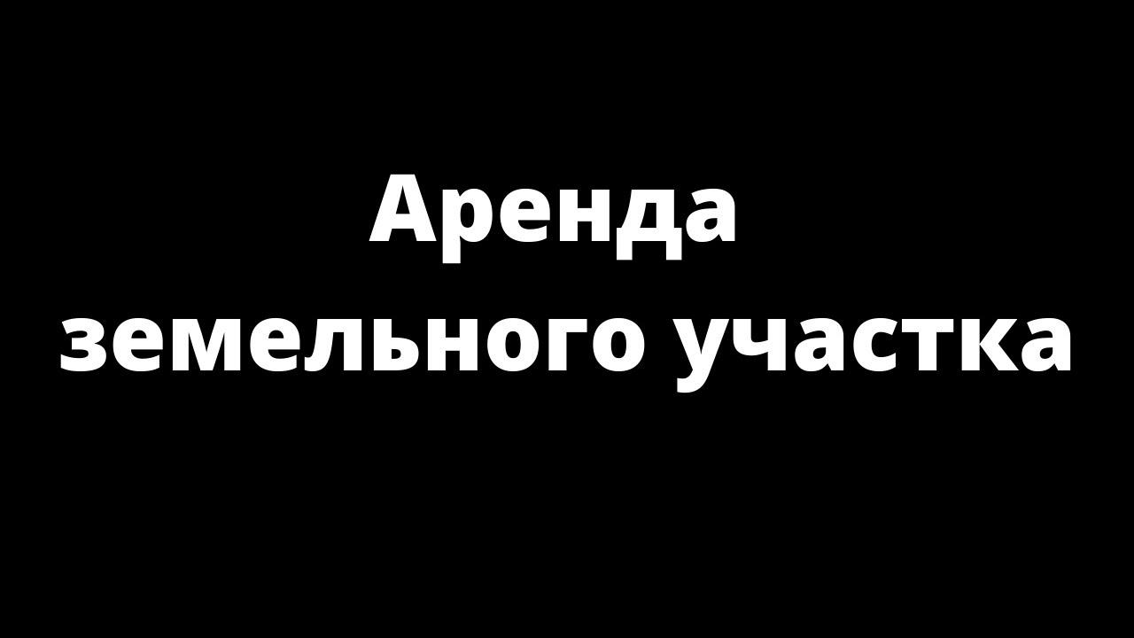 аренда земельного участка Москва