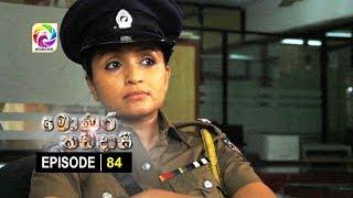 Monara Kadadaasi Episode 84 || මොණර කඩදාසි | සතියේ දිනවල රාත්රී 10.30 ට ස්වර්ණවාහිනී බලන්න... Thumbnail