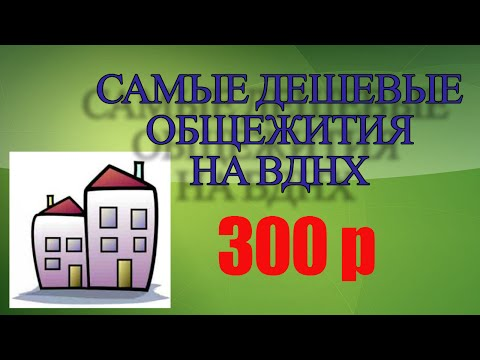 самые дешевые общежития квартирного типа за 300 р