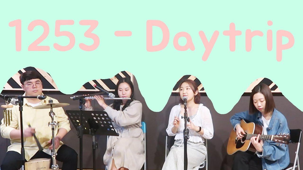 1253(일이오삼) - Day trip