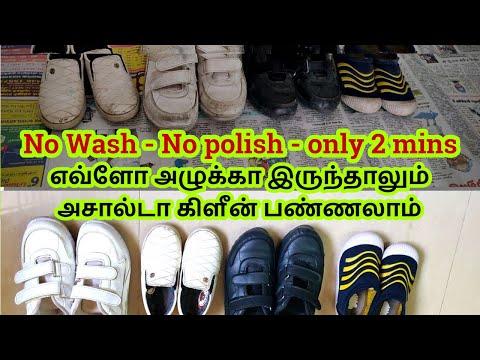 ஷூ பாலிஷ் வேண்டாம் - கழுவ வேண்டாம் - 2 நிமிடம் போதும் - 2 Minutes Shoe Cleaning Method