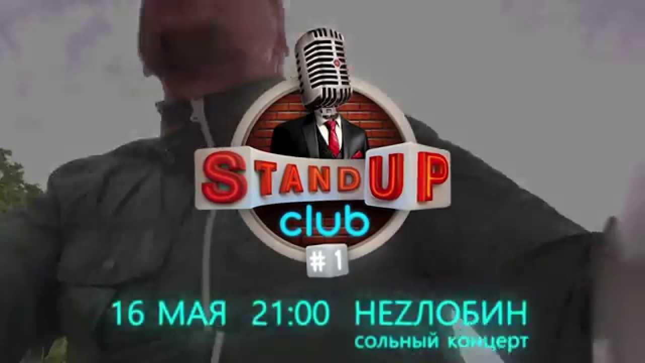Незлобин приглашает на свой сольник - Stand-Up Club #1 - 16 мая
