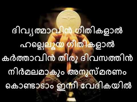 Ambaramanavaratham - Syro Malabar Mass Song Karaoke
