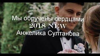 Мы обручены сердцами (2018 NEW) - Анжелика Султанова