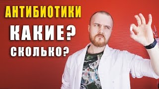 видео Антибиотики при трахеите: амоксиклав, азитромицин (лечение)