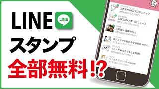 えっ、全部無料!? LINE隠しスタンプをダウンロードする方法! screenshot 2
