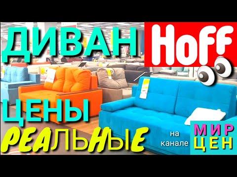 РАСПРОДАЖА ДИВАНОВ ХОФФ | ОТЛИЧНЫЕ ЦЕНЫ Co СКИДКАМИ на МЕБЕЛЬ | Месяц диванов в HOFF